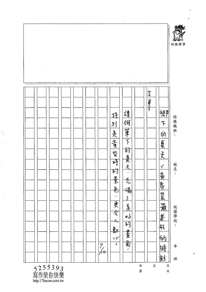104TMW104范靖翎 (3)