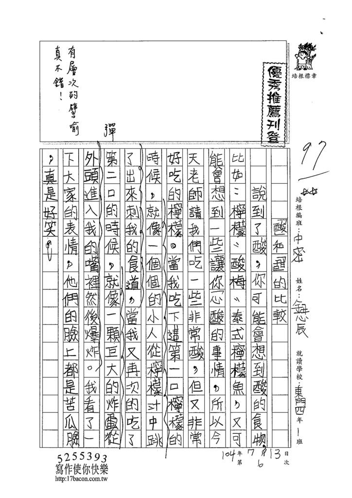 104TMW105鈕心辰 (1)