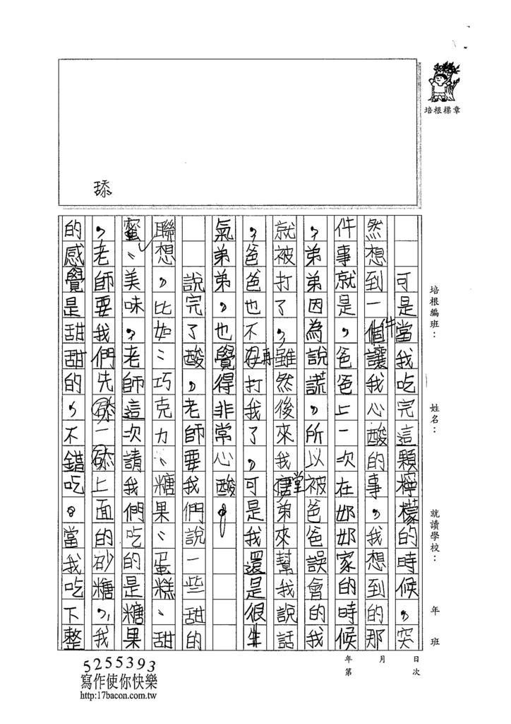 104TMW105鈕心辰 (2)