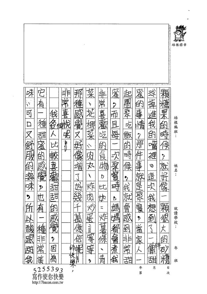 104TMW105鈕心辰 (3)