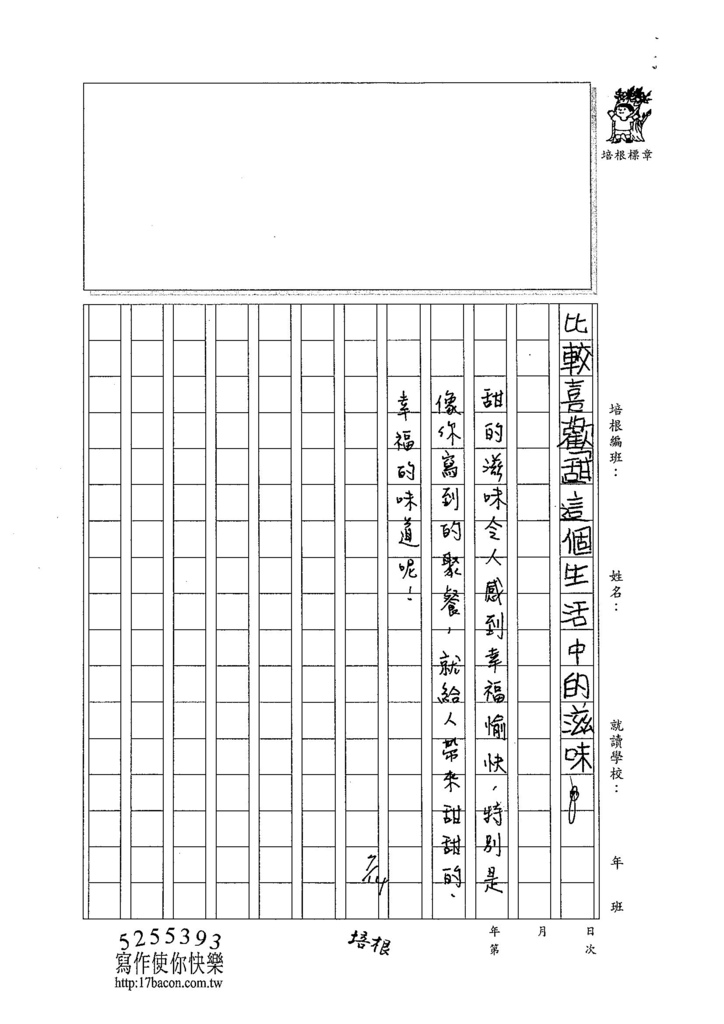 104TMW105鈕心辰 (4)