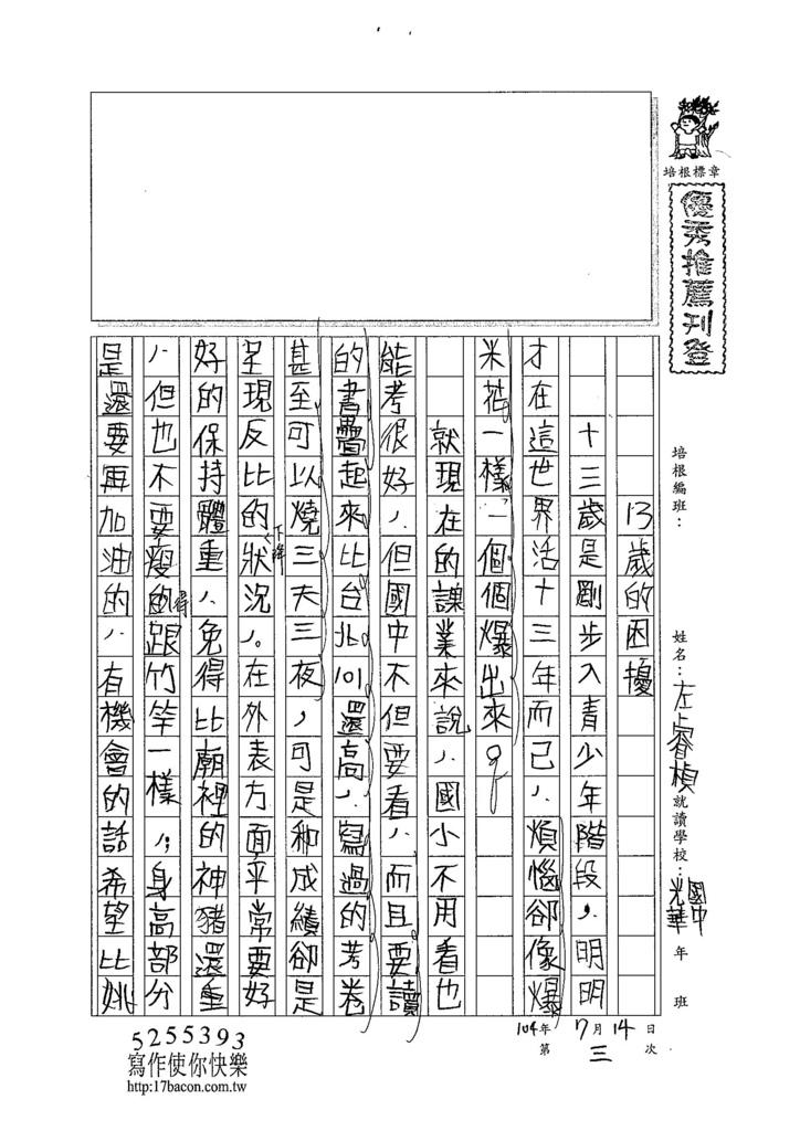 104L03左睿楨 (1)