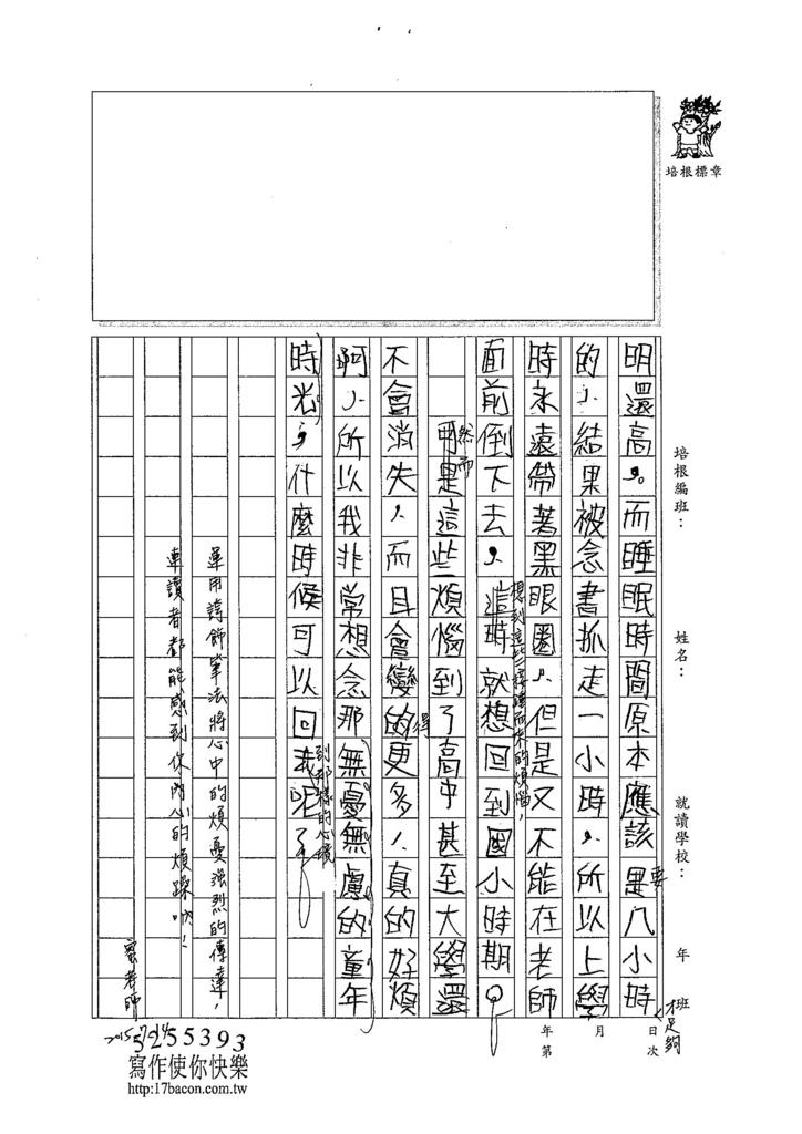 104L03左睿楨 (2)
