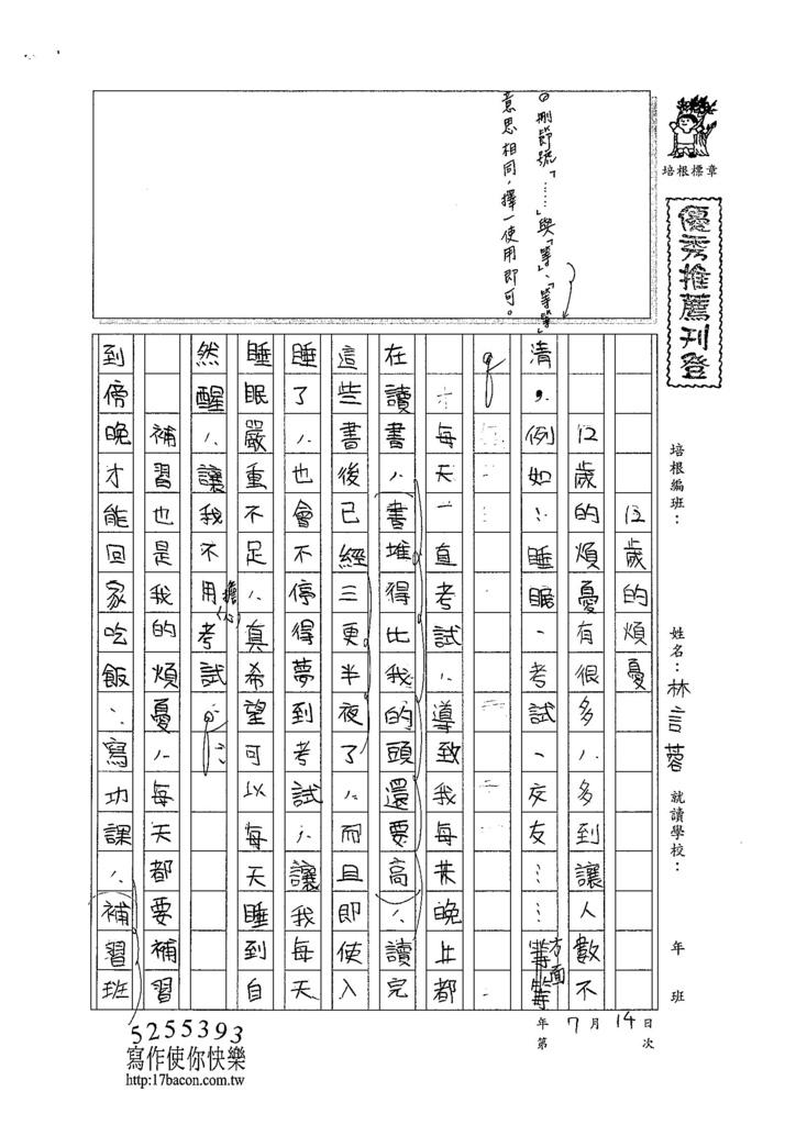 104L03林言蓉 (1)