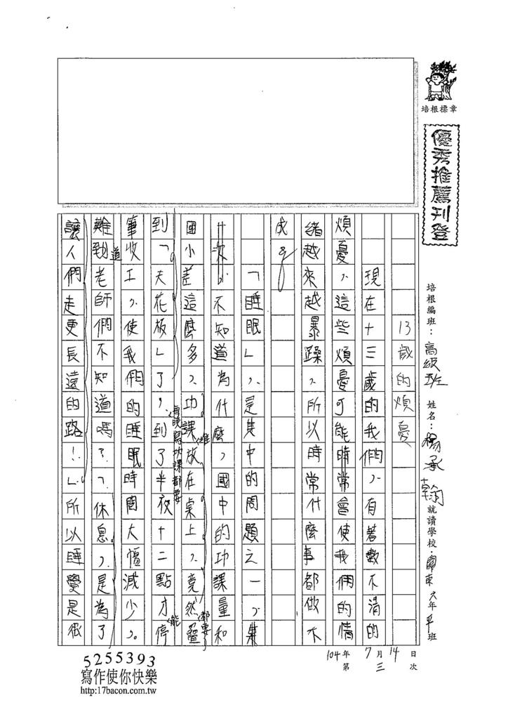 104L03楊承翰 (1)