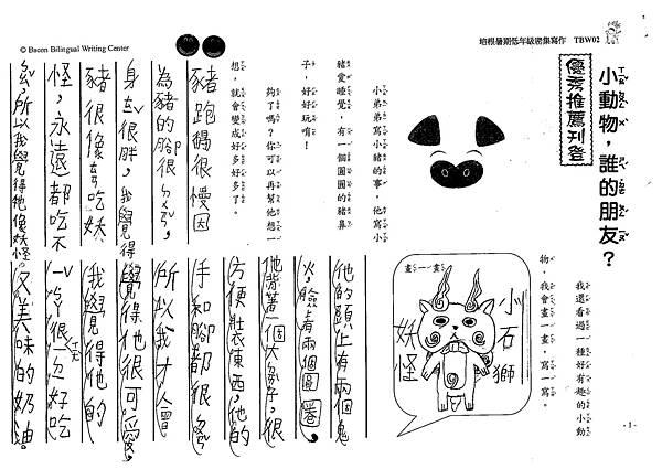 104TBW02楊恆安 (1)