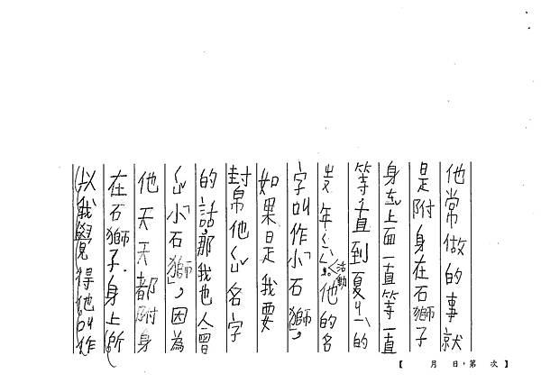 104TBW02楊恆安 (2)