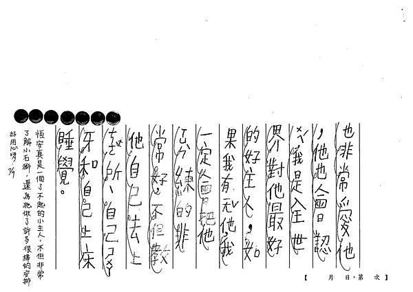 104TBW02楊恆安 (4)