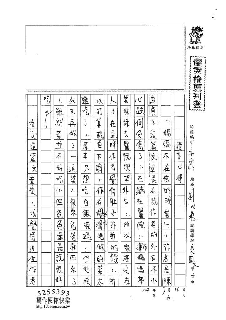 104TSW106劉以柔 (1)
