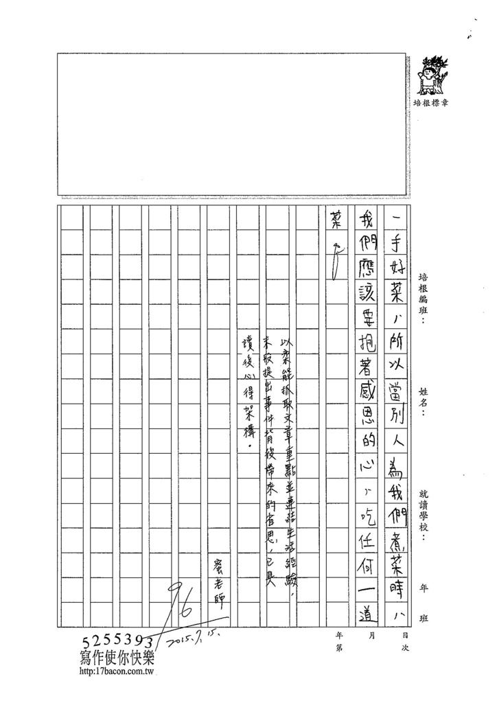 104TSW106劉以柔 (3)