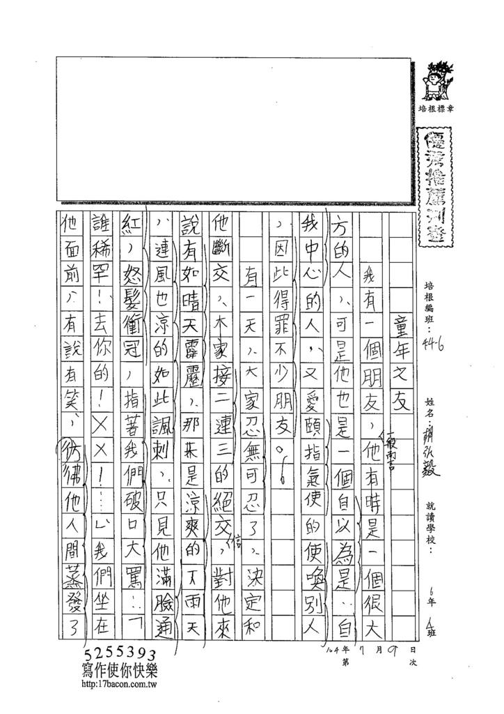 104W6103胡弘毅 (1)