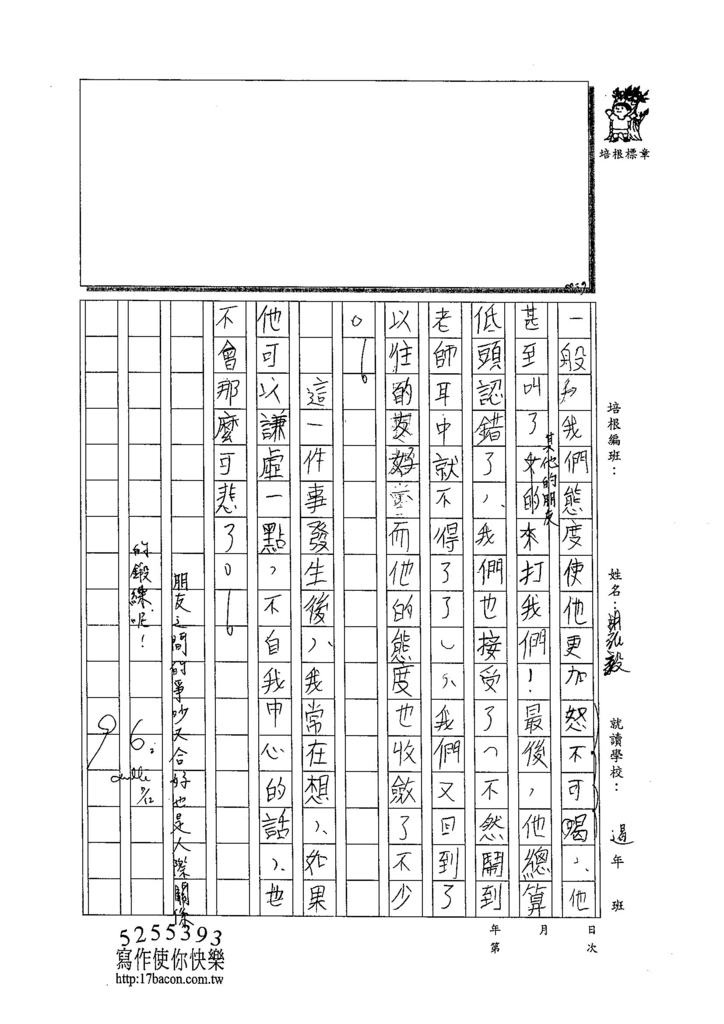 104W6103胡弘毅 (2)