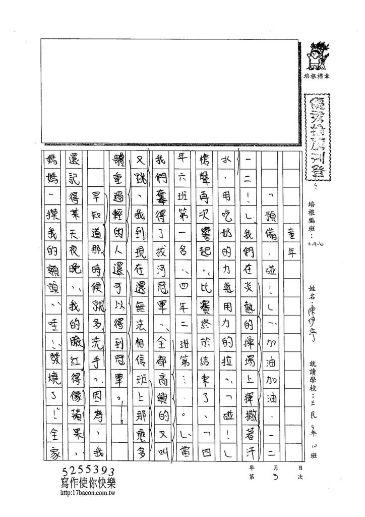 104W6103陳伊亭 (1)