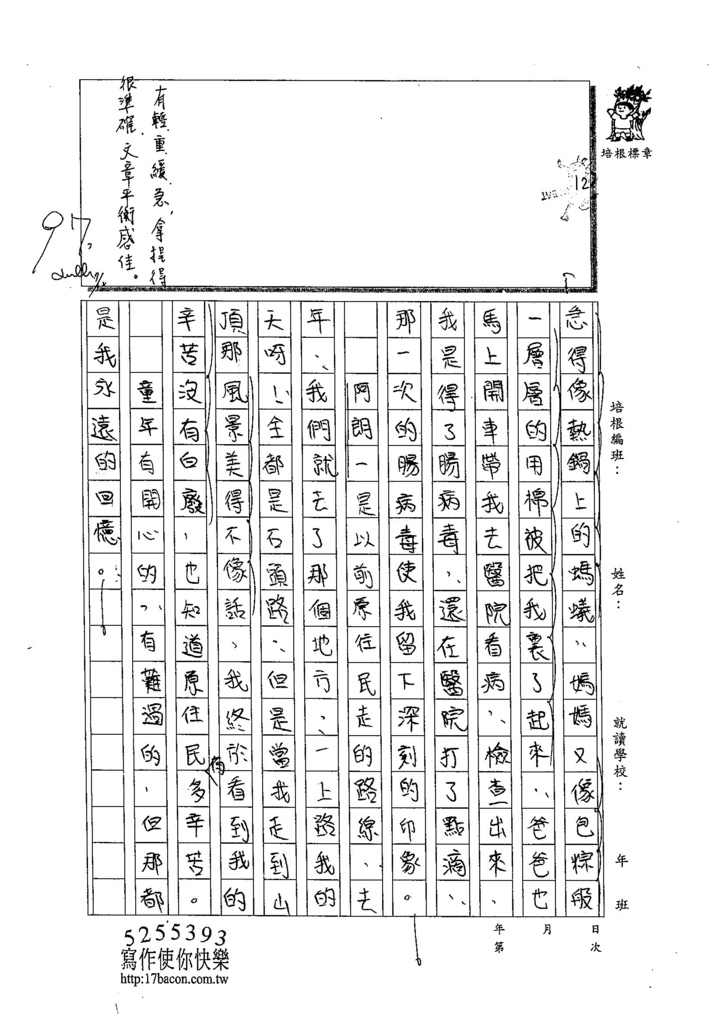 104W6103陳伊亭 (2)