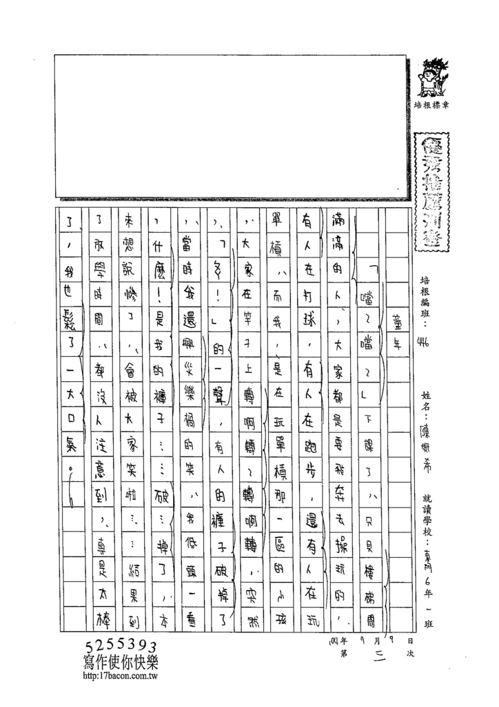 104W6103陳妍希 (1)