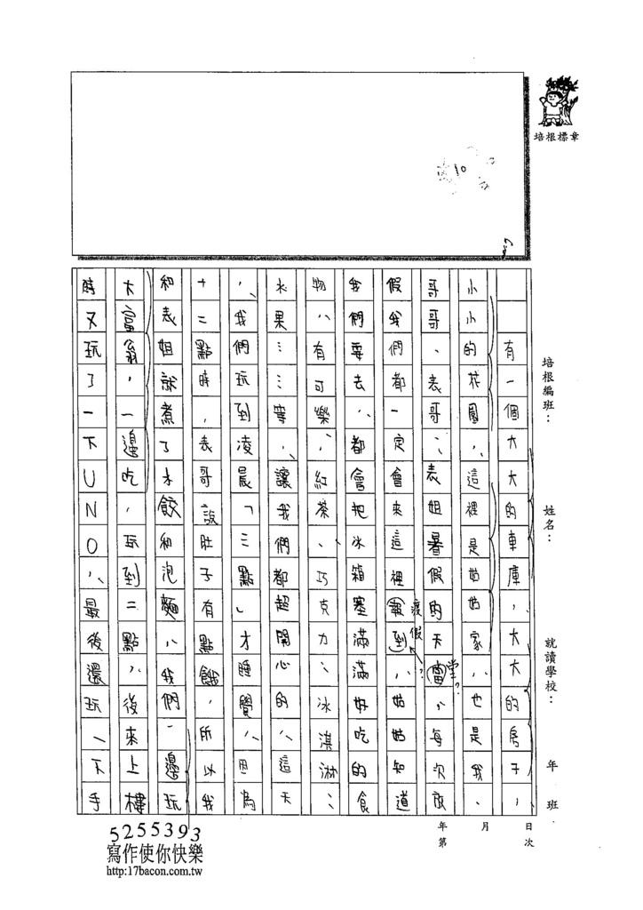 104W6103陳妍希 (2)