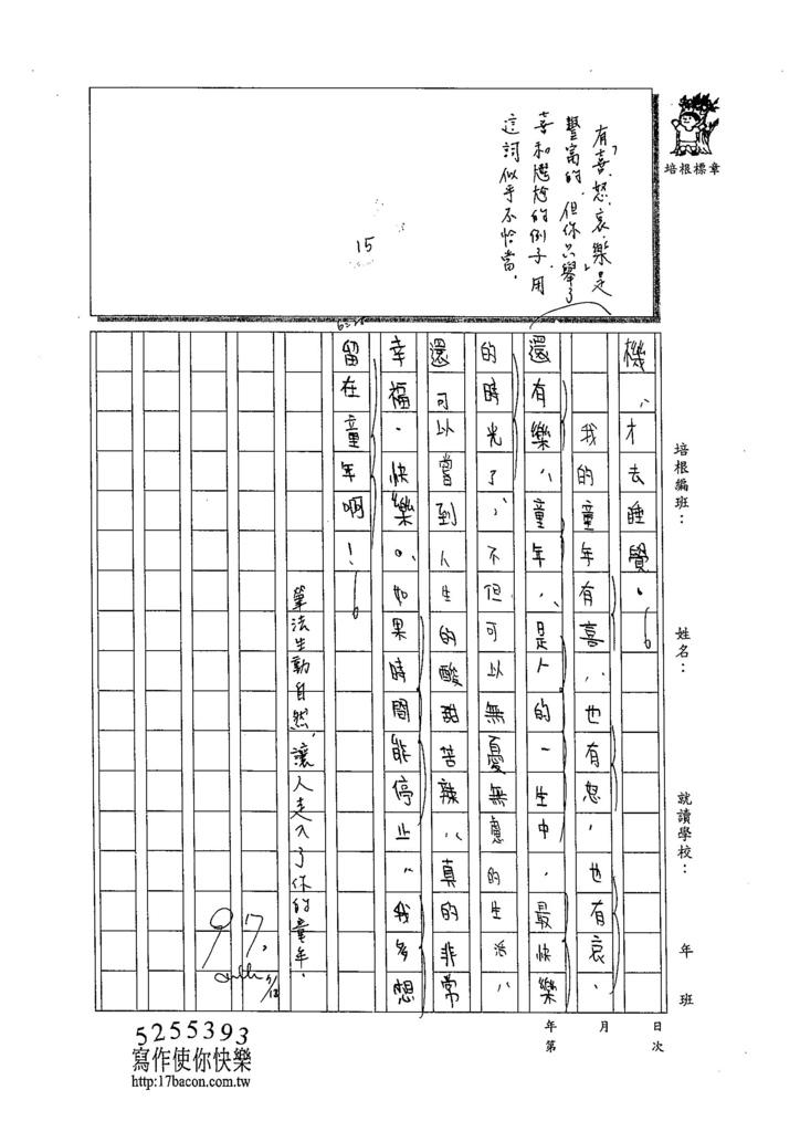 104W6103陳妍希 (3)