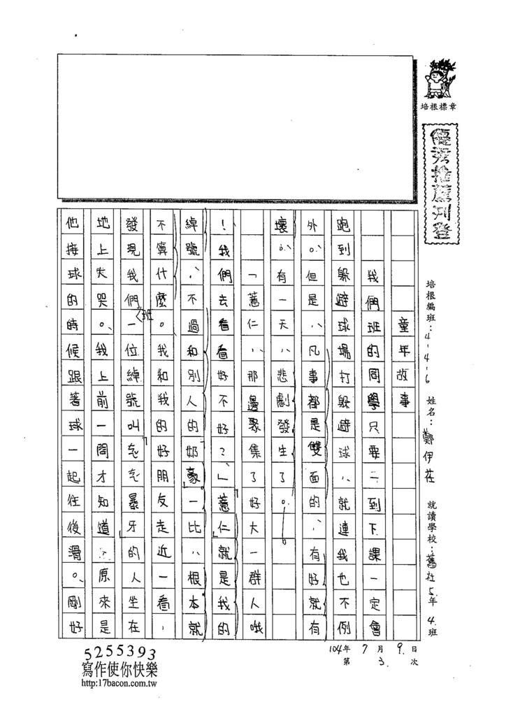 104W6103鄭伊荏 (1)
