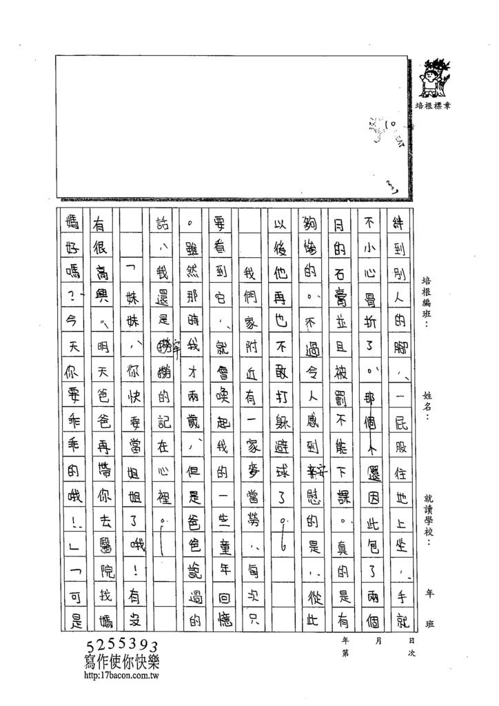 104W6103鄭伊荏 (2)