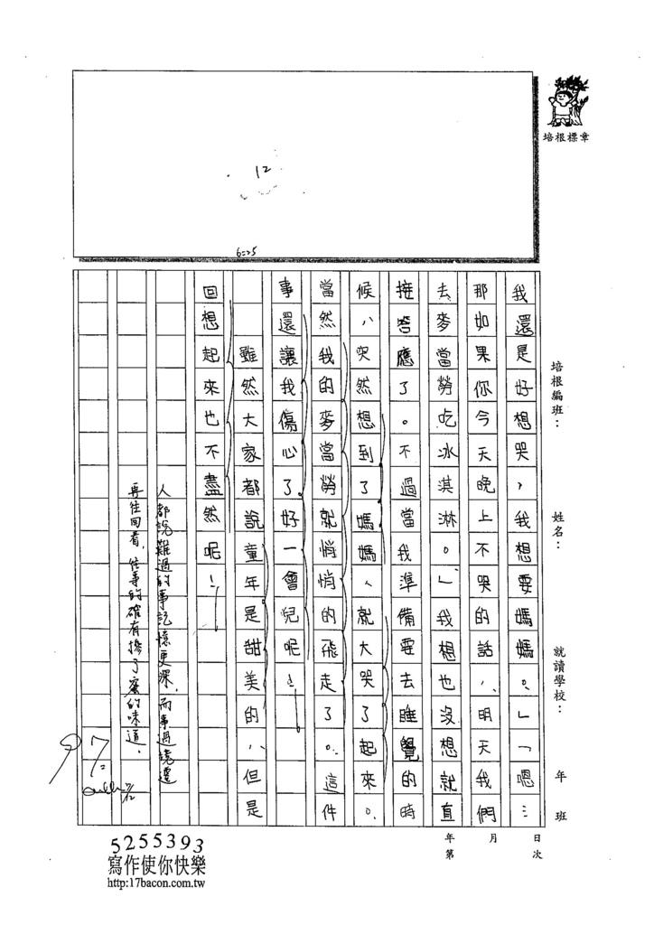 104W6103鄭伊荏 (3)