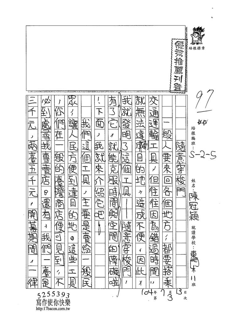 104W5103陳冠穎 (1)
