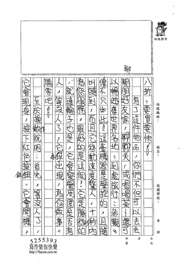104W5103陳冠穎 (2)