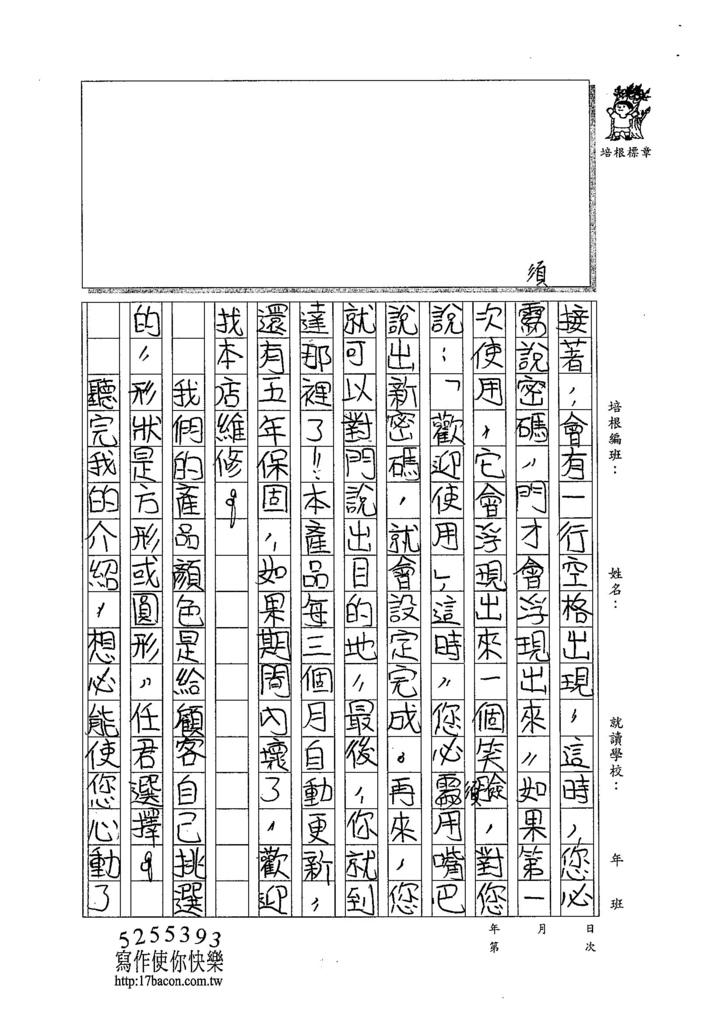 104W5103陳冠穎 (3)