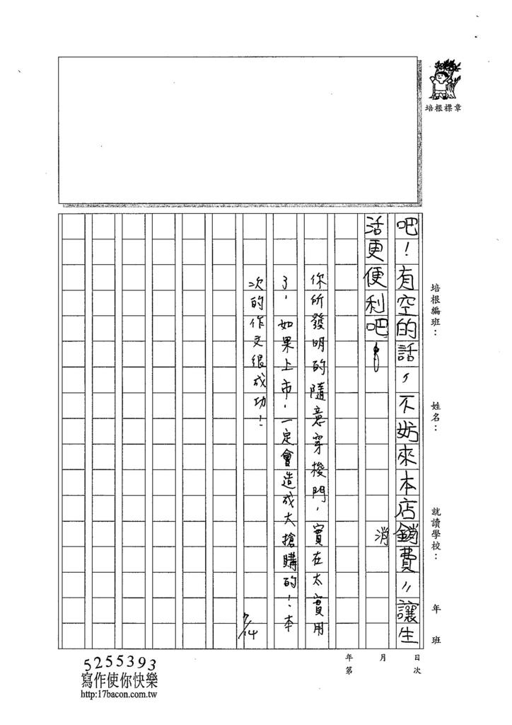 104W5103陳冠穎 (4)