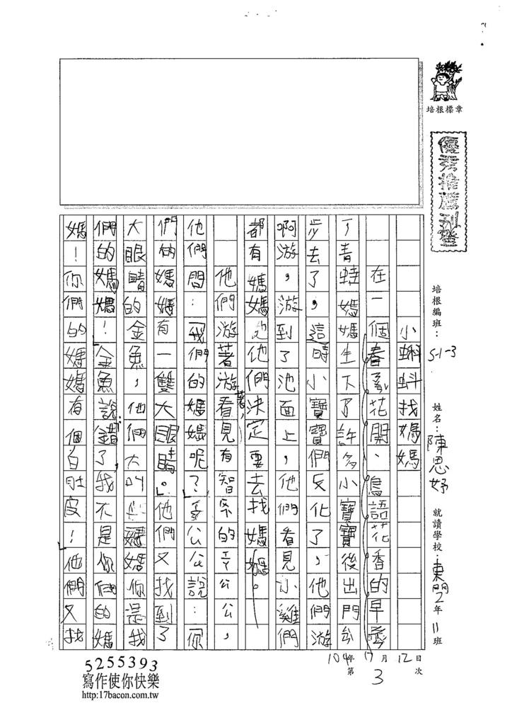 104W3103陳思妤 (1)