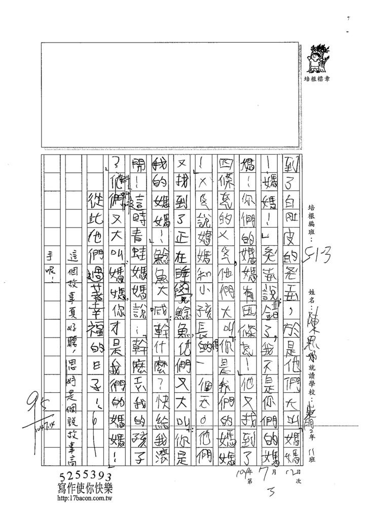 104W3103陳思妤 (2)
