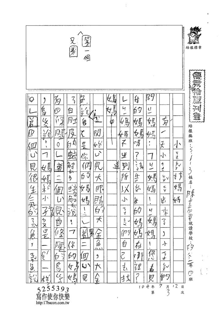 104W3103陳嘉君 (1)