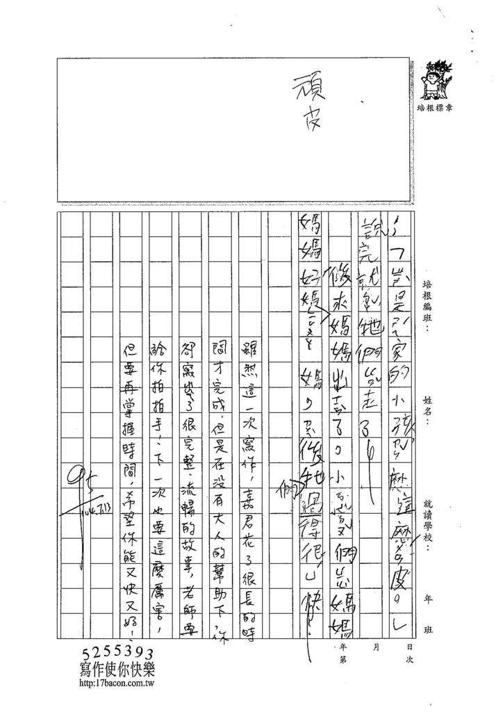 104W3103陳嘉君 (2)