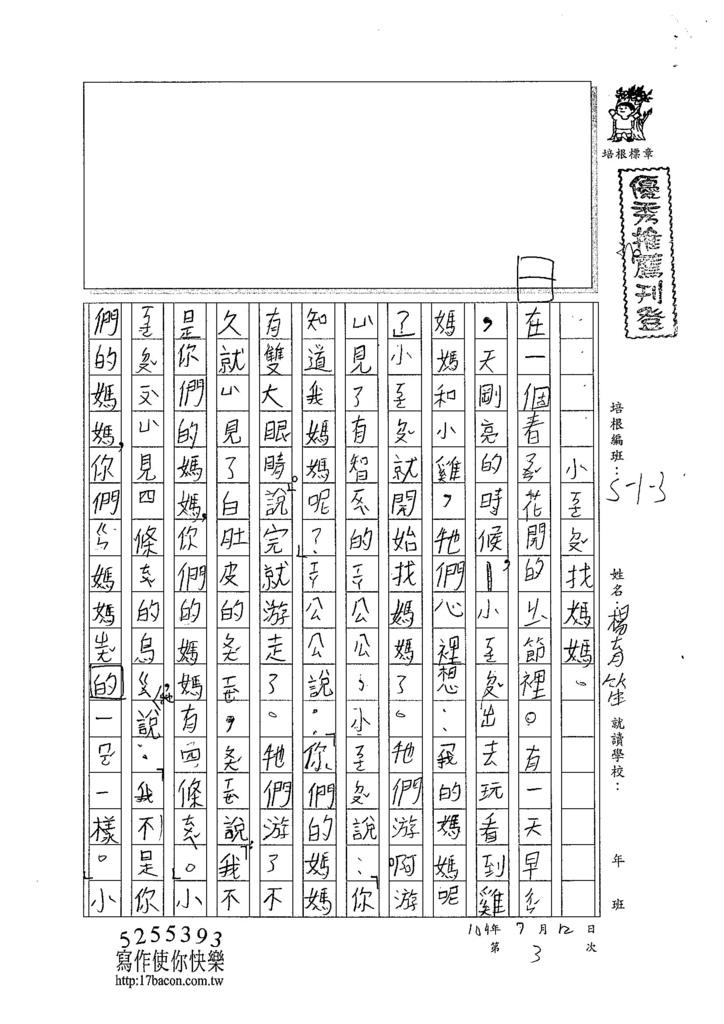 104W3103楊育笙 (1)
