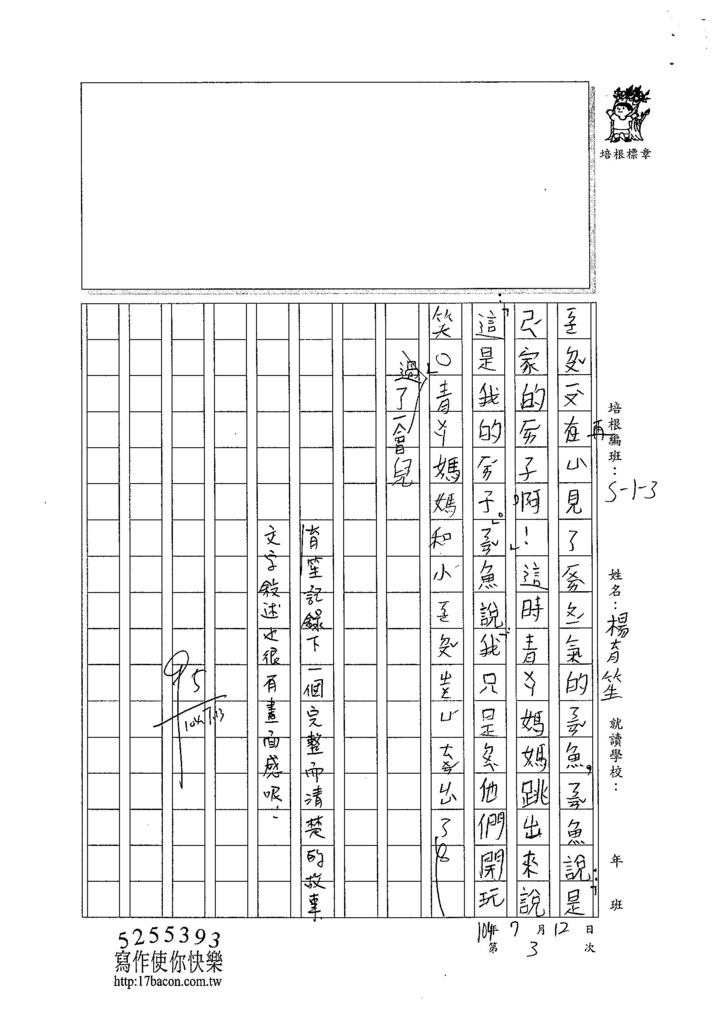104W3103楊育笙 (2)