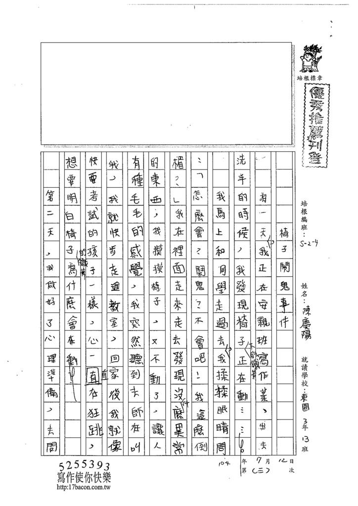 104W4103陳慶陽 (1)