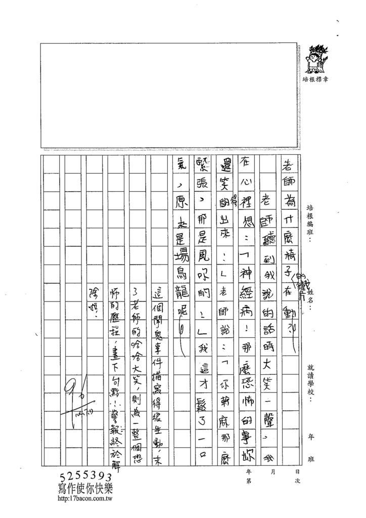 104W4103陳慶陽 (2)