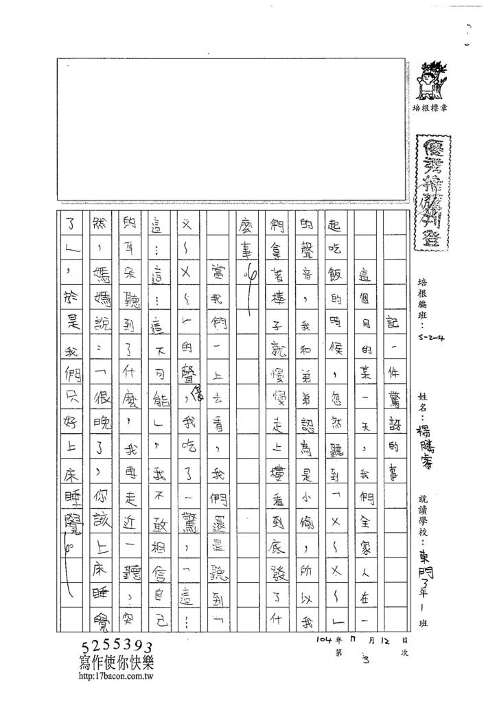 104W4103楊勝睿 (1)