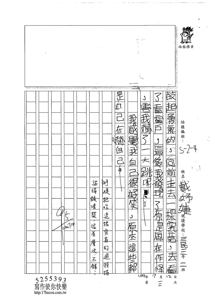 104W4103戴妤婕 (2)