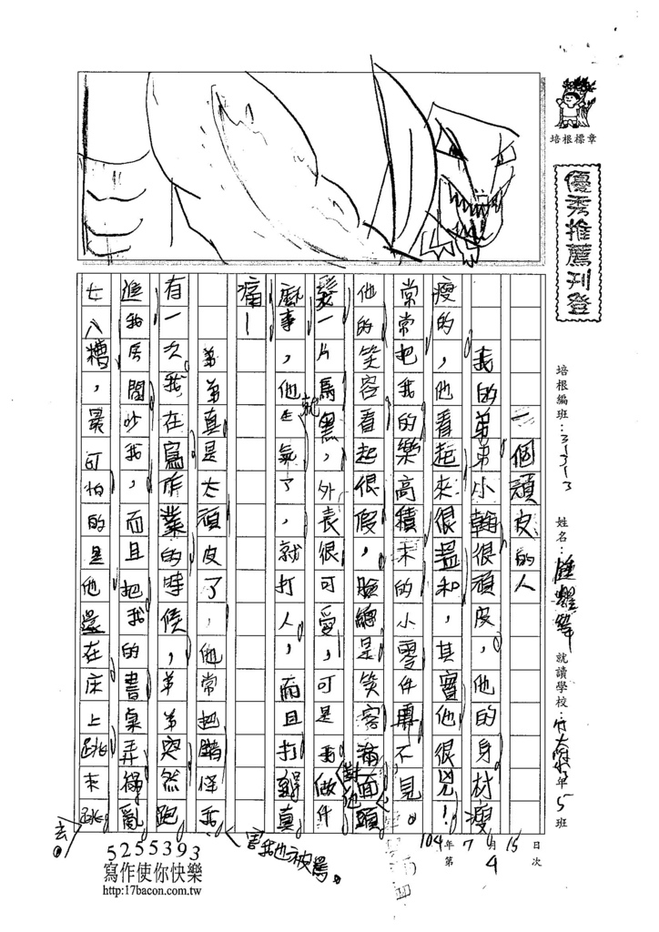 104W4104鍾耀緯 (1)