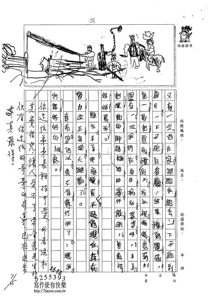 104W4104鍾耀緯 (2)