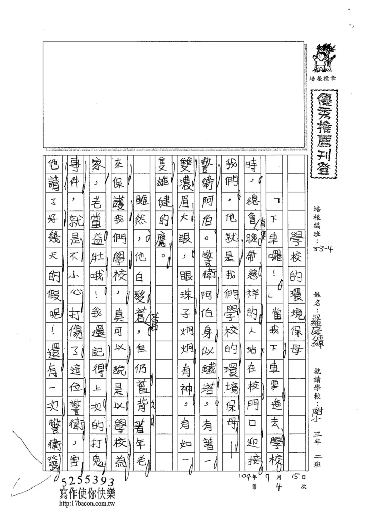 104W4104羅庭緯 (1)
