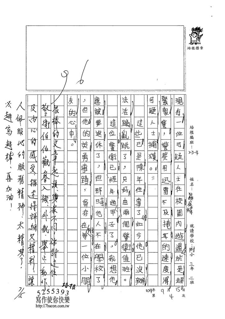 104W4104羅庭緯 (2)