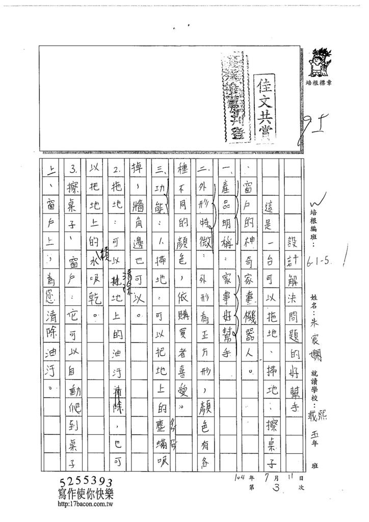 104W5103朱宸嫻 (1)