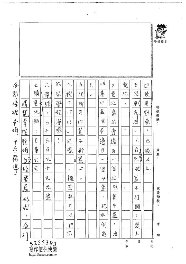 104W5103朱宸嫻 (2)