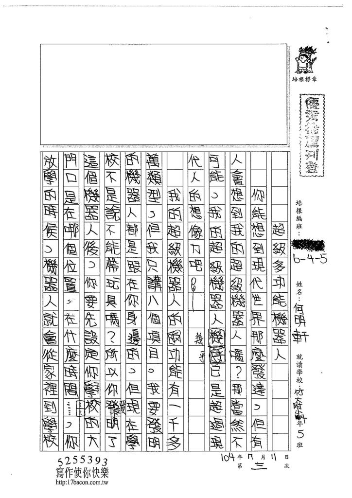 104W5103何明軒 (1)