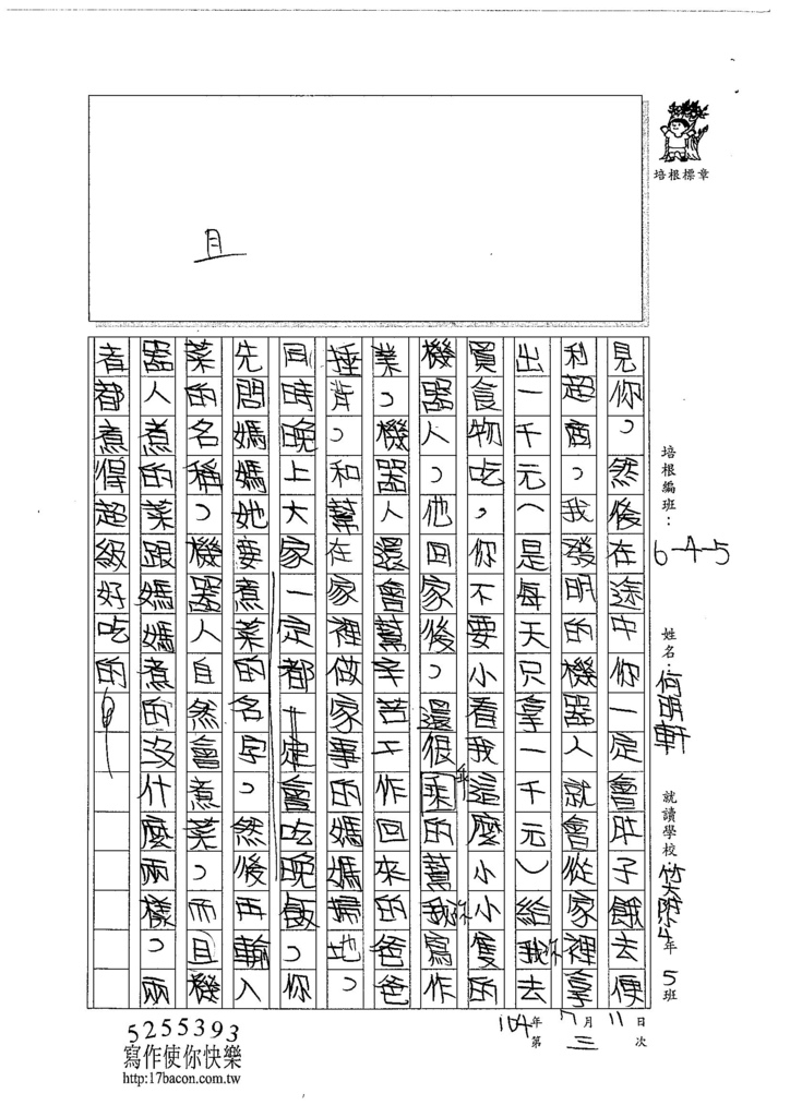 104W5103何明軒 (2)