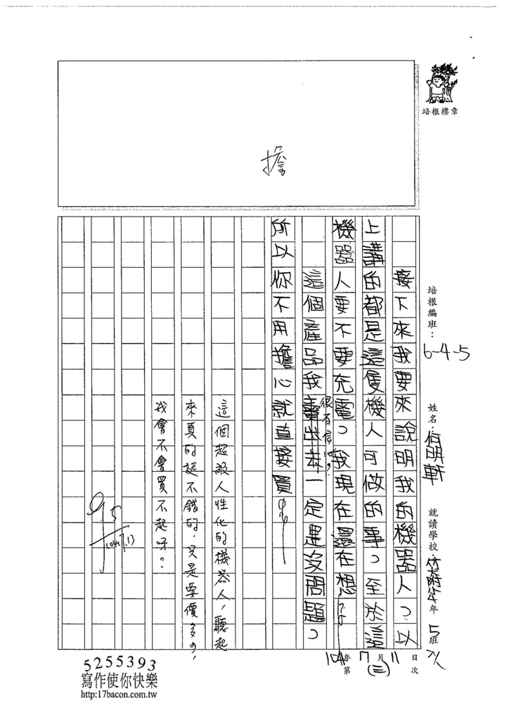 104W5103何明軒 (3)
