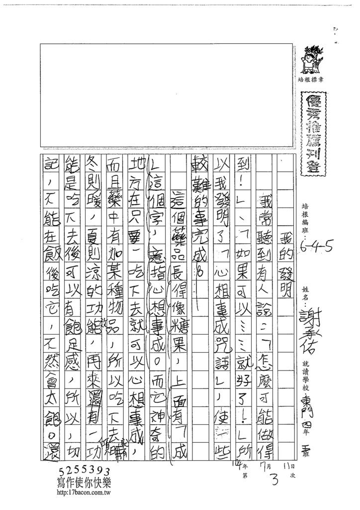 104W5103謝承佑 (1)