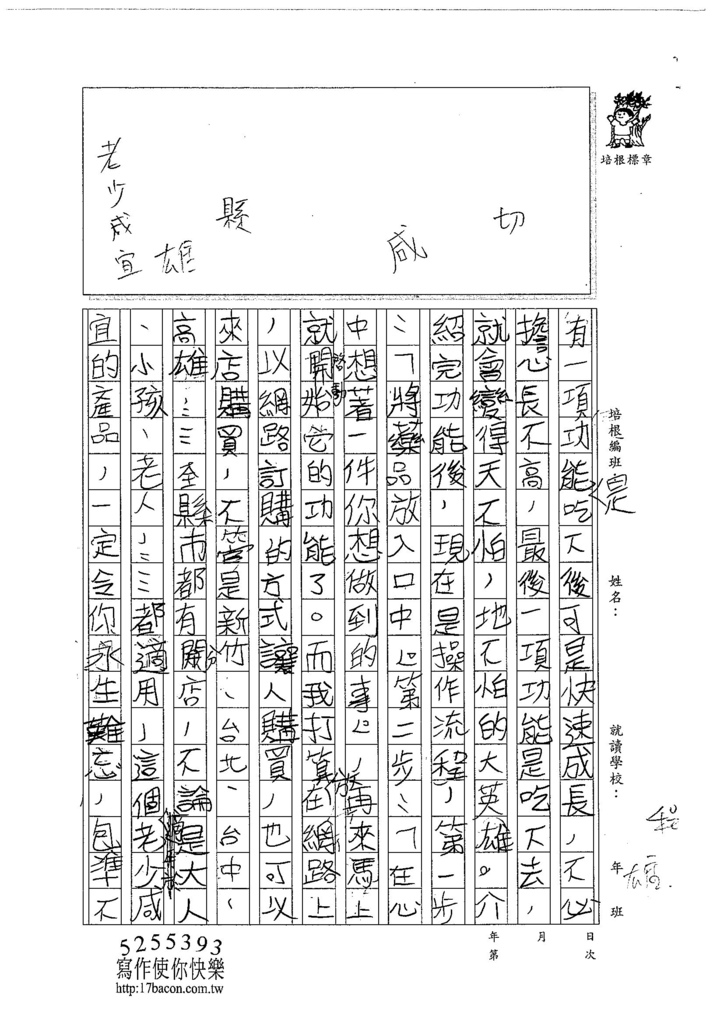 104W5103謝承佑 (2)