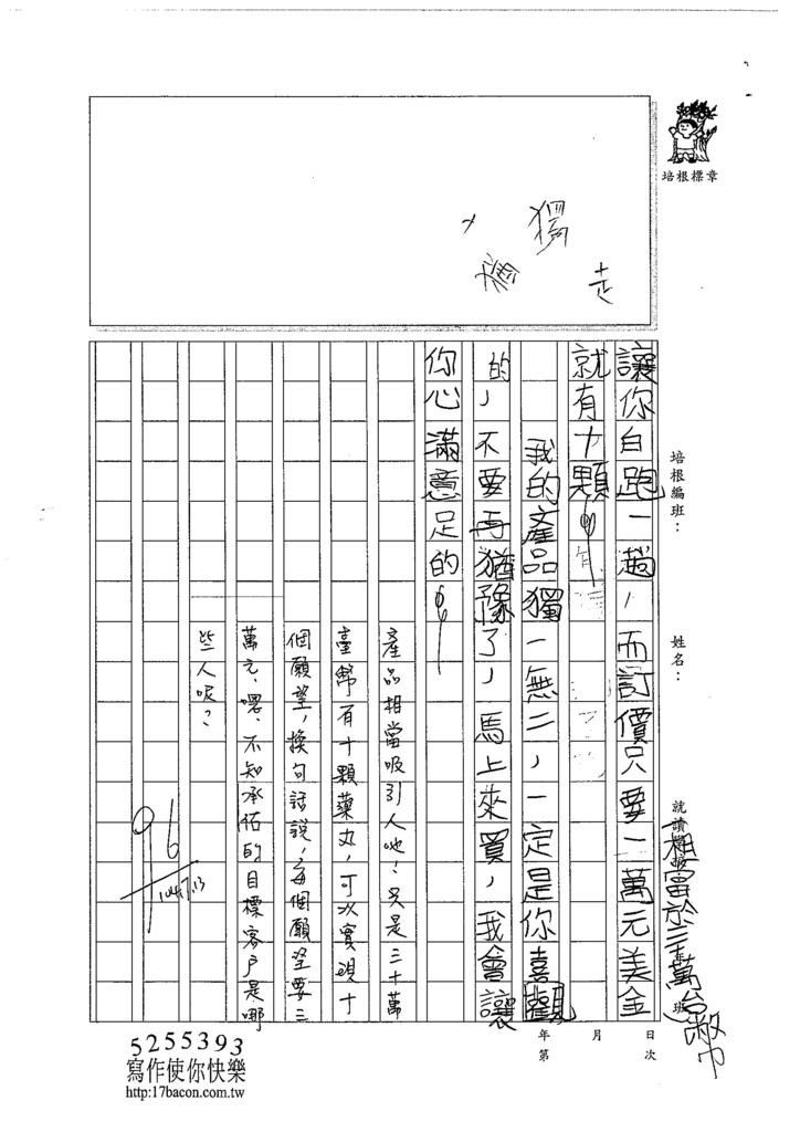 104W5103謝承佑 (3)